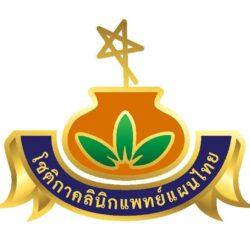 chotika clinic   นวดแผนไทยสระบุรี
